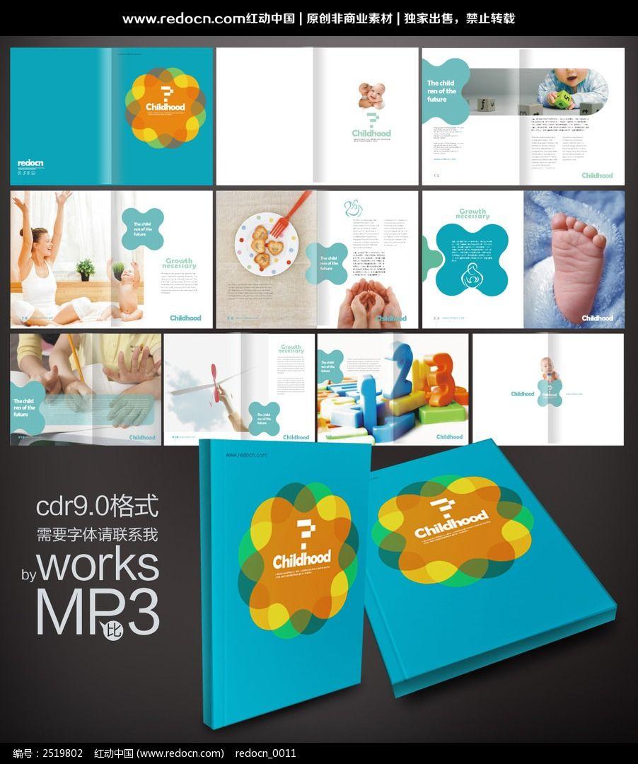 健康婴幼儿画册设计图片