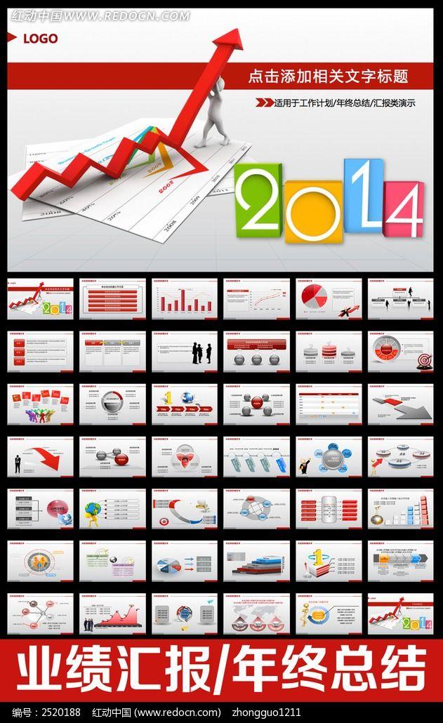 销售 业绩报告PPT 通信PPT 通讯 简洁 大气 动感 动态PPT 模板 背景