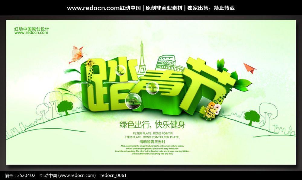 春季踏青节宣传海报