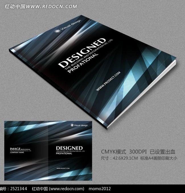 动感科技背景画册封面设计图片