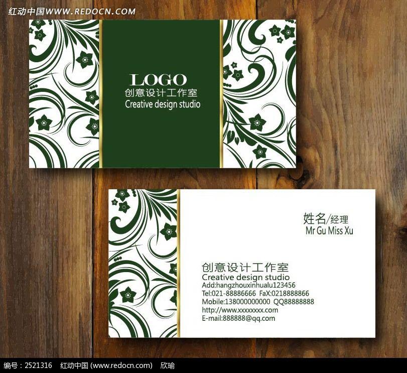 欧式花纹装修名片设计ai素材下载