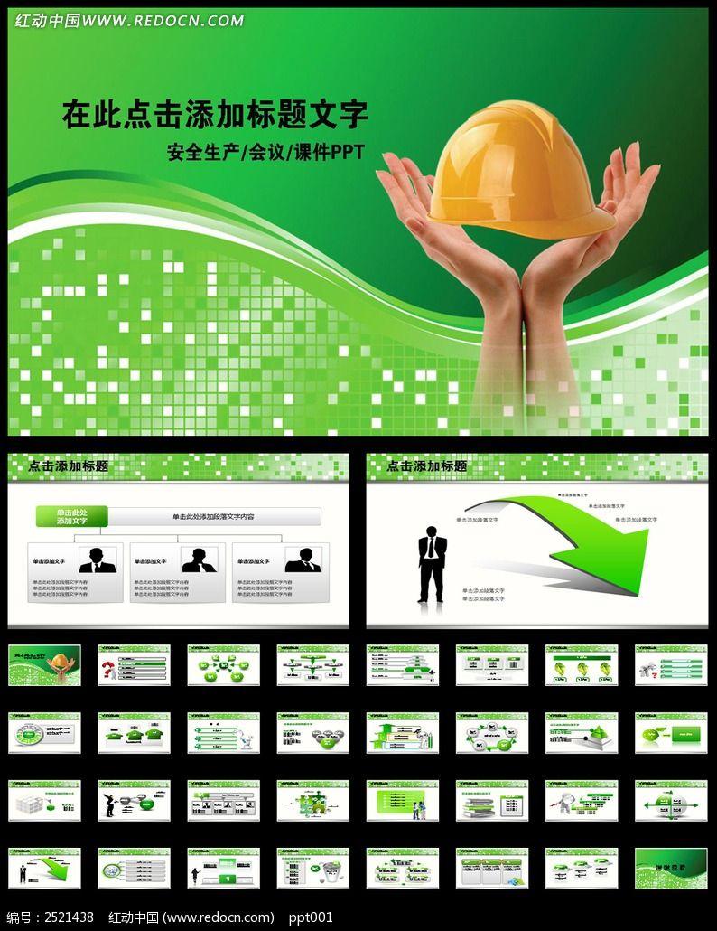 安全生产爱惜生命ppt_ppt模板/ppt背景图片图片素材