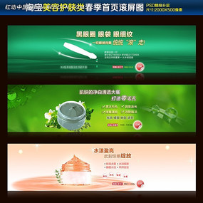淘宝春夏美容促销海报PSD