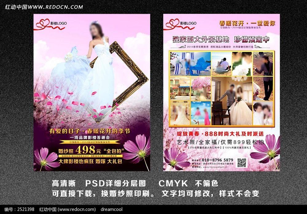 海报设计/宣传单/广告牌 宣传单|彩页|dm单 婚纱摄影浪漫dm单设计  请图片