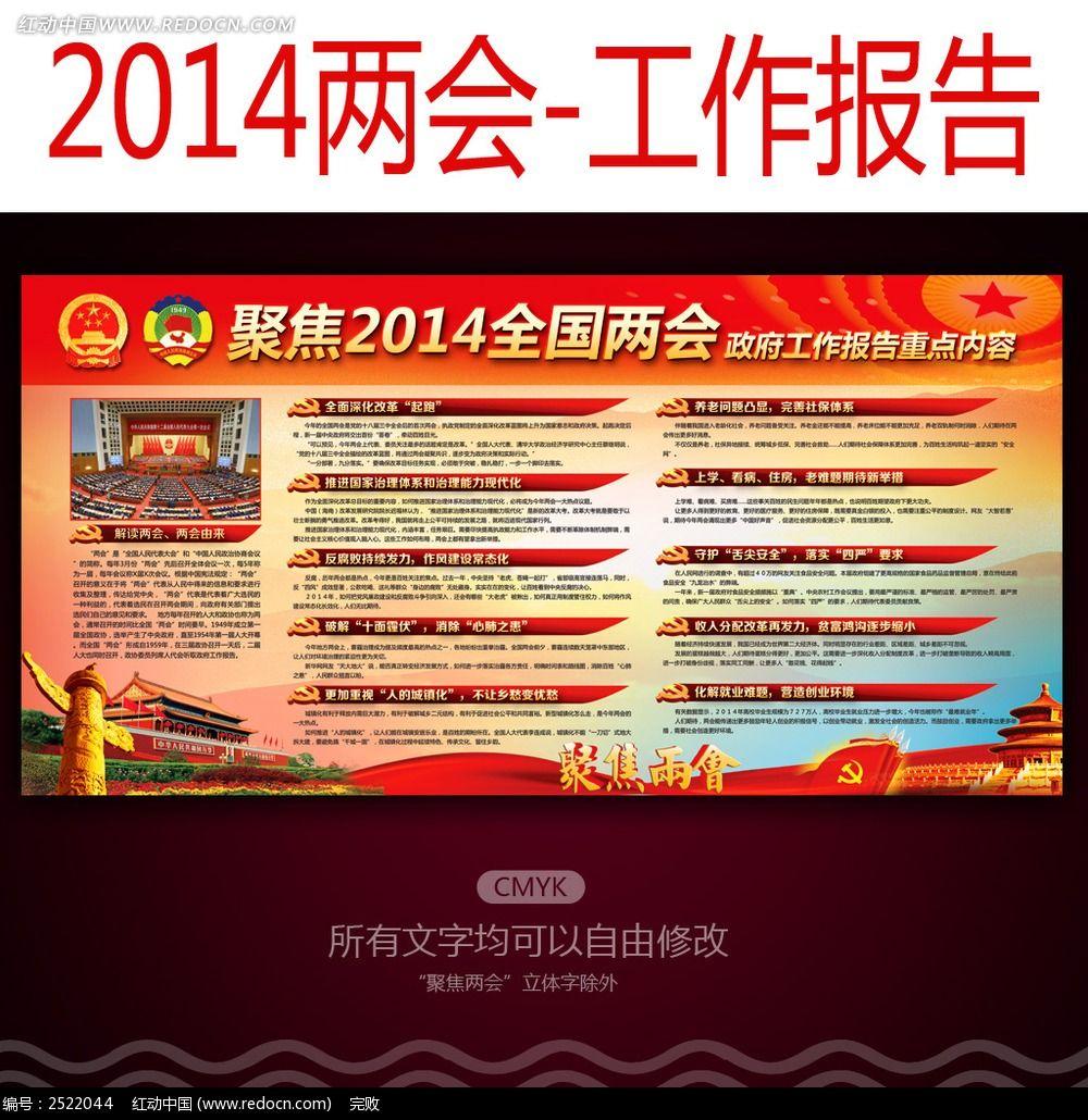 2014年全国两会十大热点解读展板设计