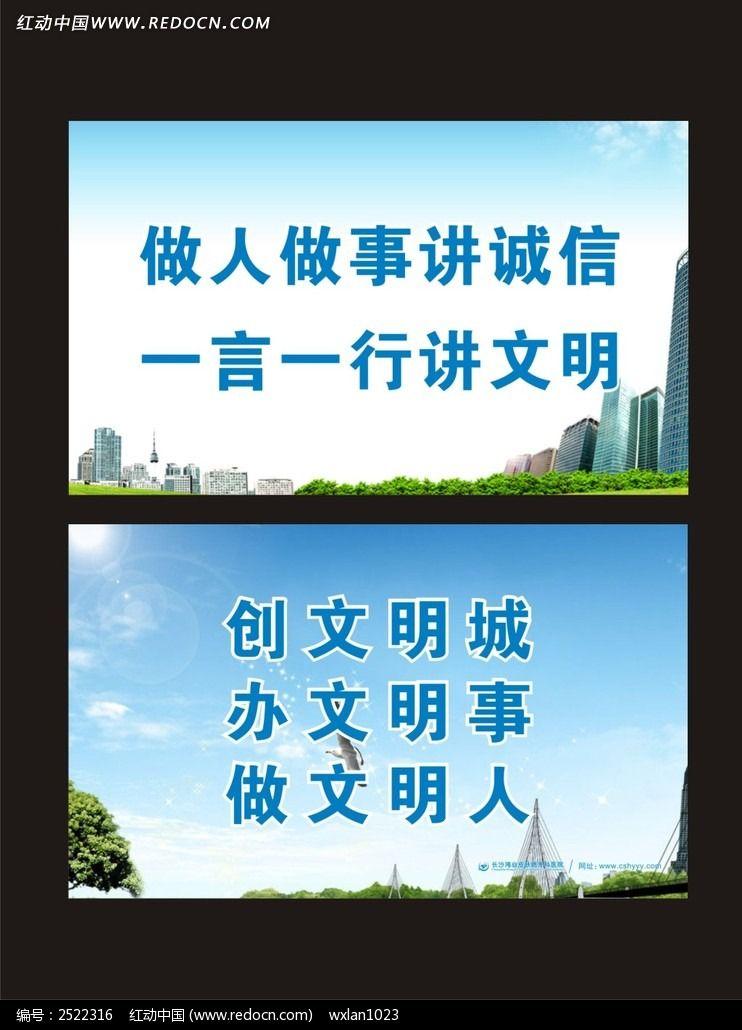 创建文明城市宣传标语设计图片
