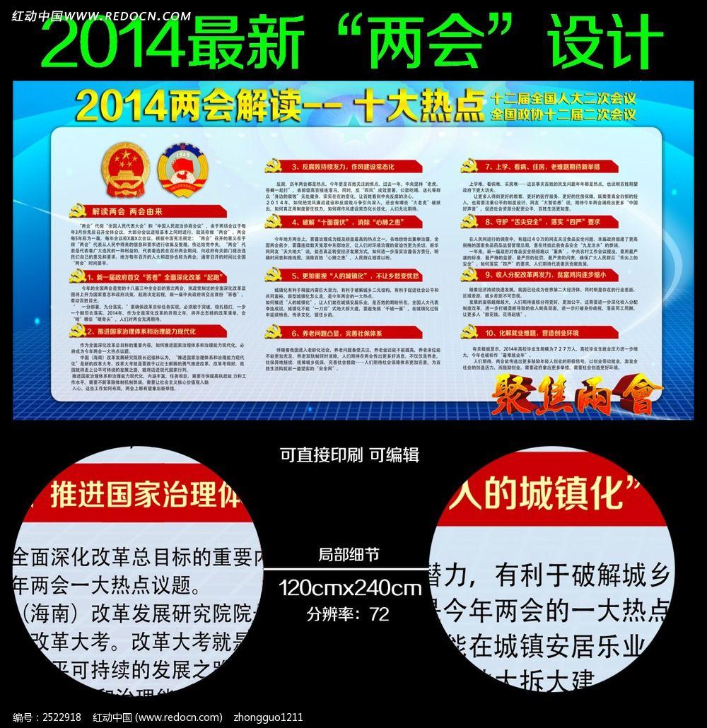 标签:两会政府工作报告 2014年两会 展板 两会热点 政府工作报告 十
