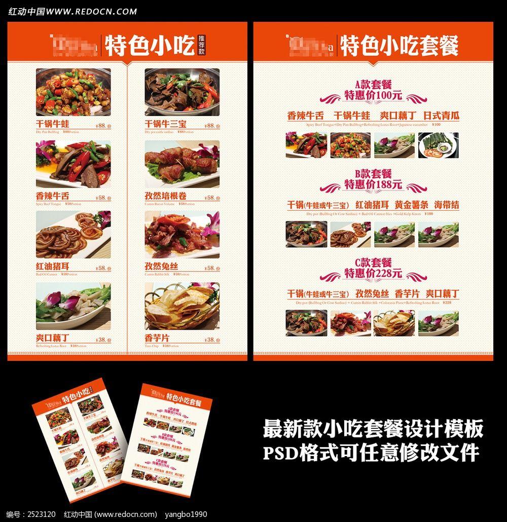 特色小吃菜单设计psd素材下载_菜单 菜谱设计图片