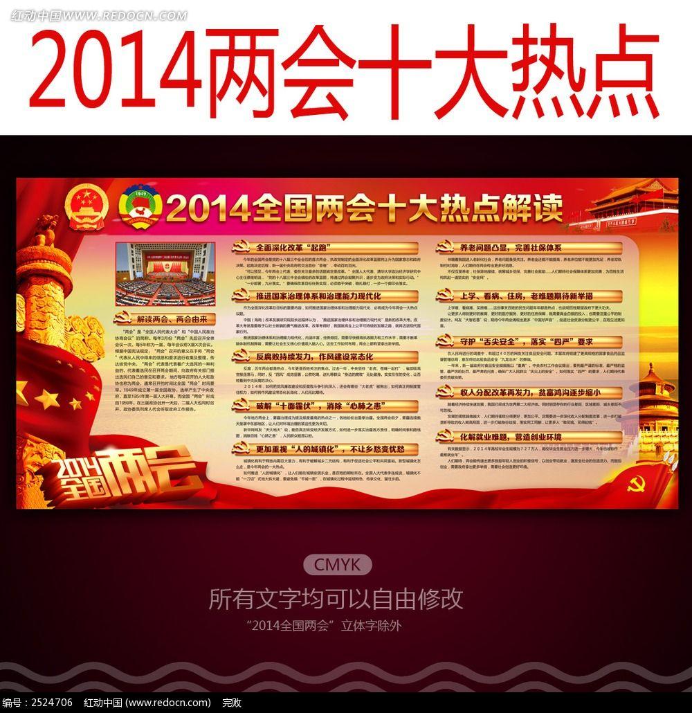 9款 2014两会展板十大热点宣传栏设计