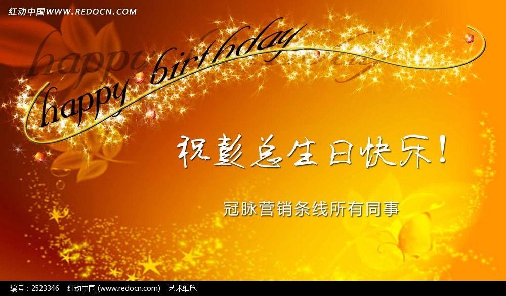 生日祝福贺卡设计