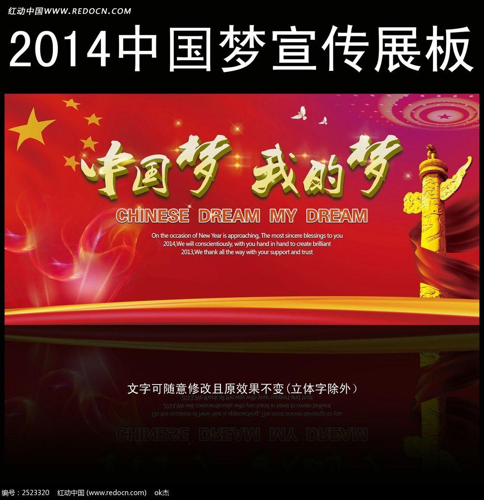 2014中国梦我的梦宣传展板
