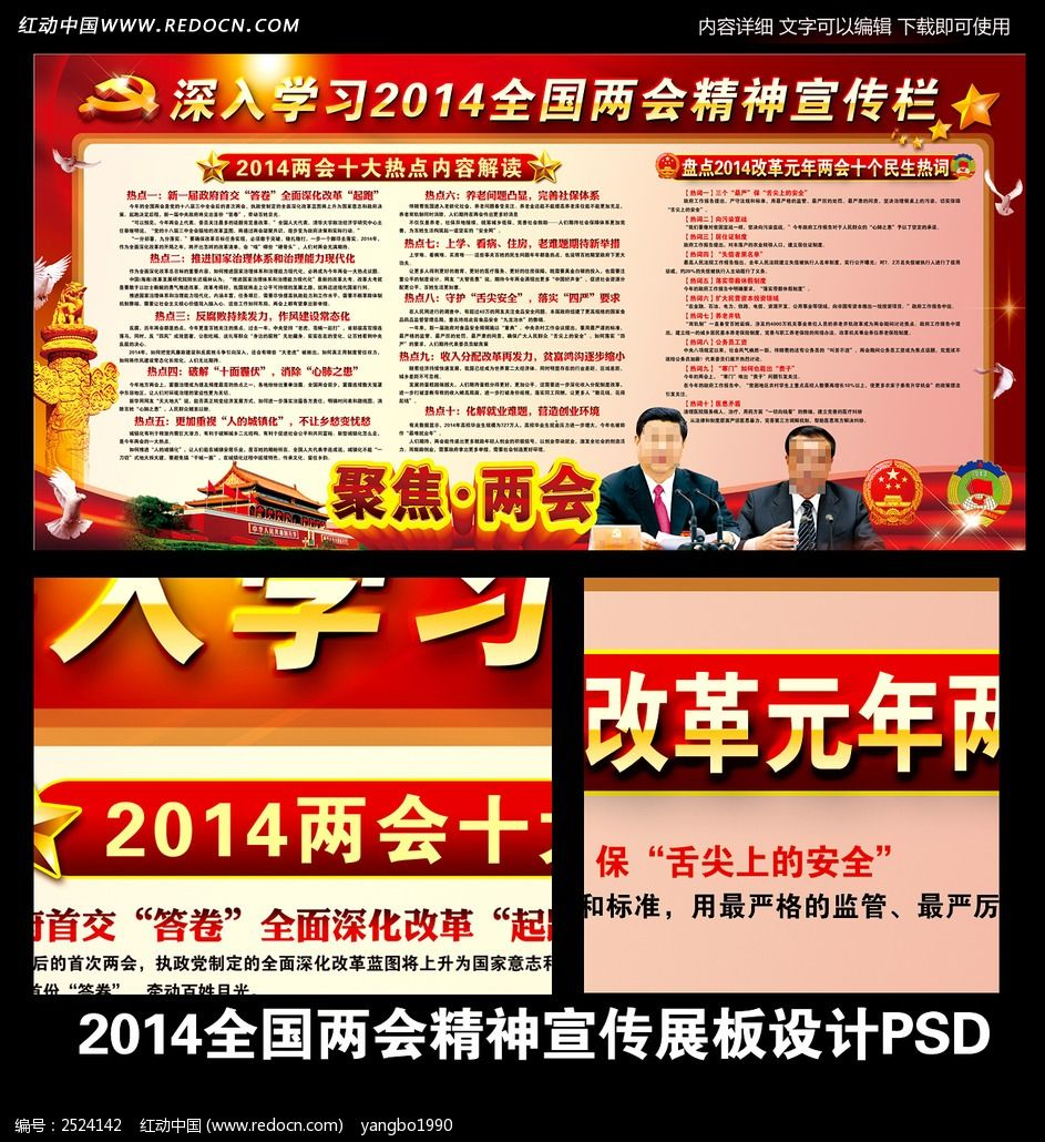 标签:2014两会十大热点内容解读 改革 两会 十个民生热词 政府工作报