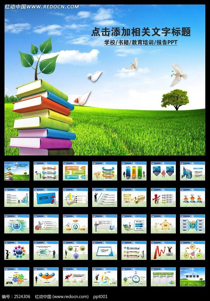 标签:学校 放飞梦想 书籍 环保 清新 绿色 教育 教学 课件 读书 学习 培图片