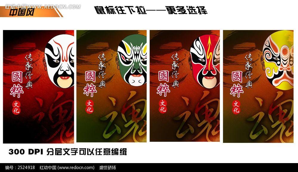 京剧传统文化海报设计