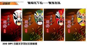 中国风衣食住行创意传统文化之食海报psd