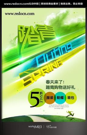 春季踏青促销海报设计