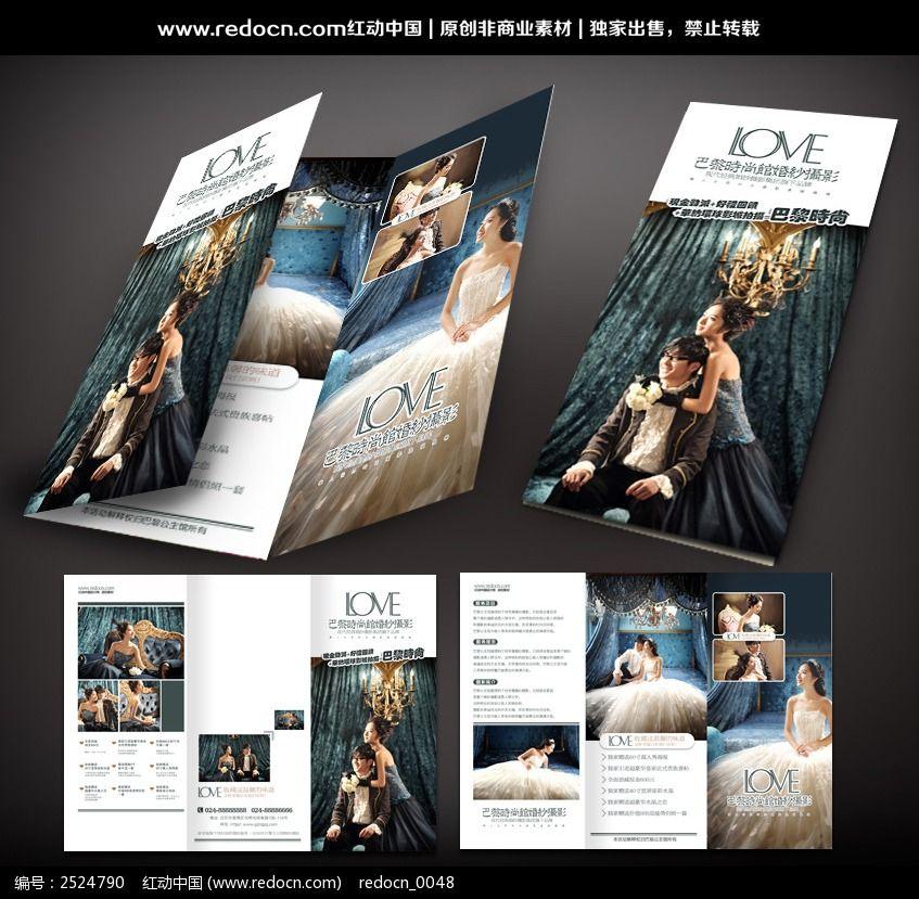 专辑 宣传单 折页 折页设计专辑 当前  请您分享: 素材描述:红动网图片
