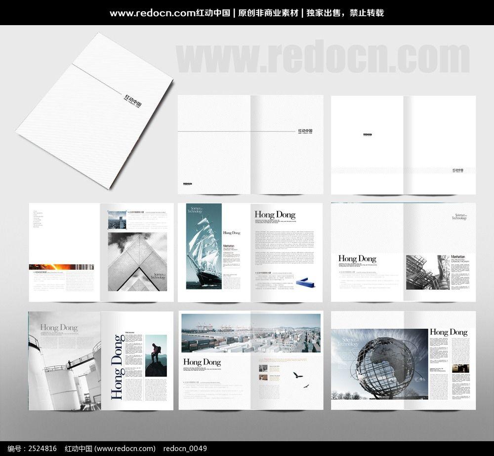 成功企业宣传画册设计图片