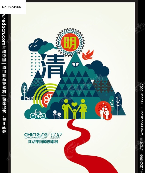 清明节卡通宣传海报设计图片