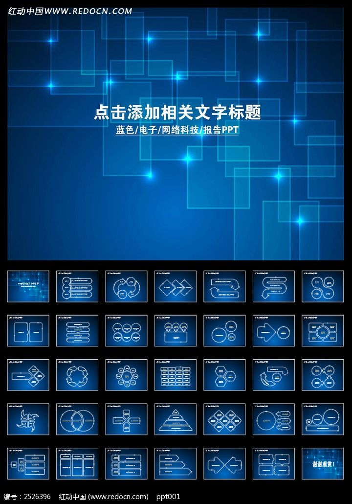 蓝色商务科技通用背景ppt