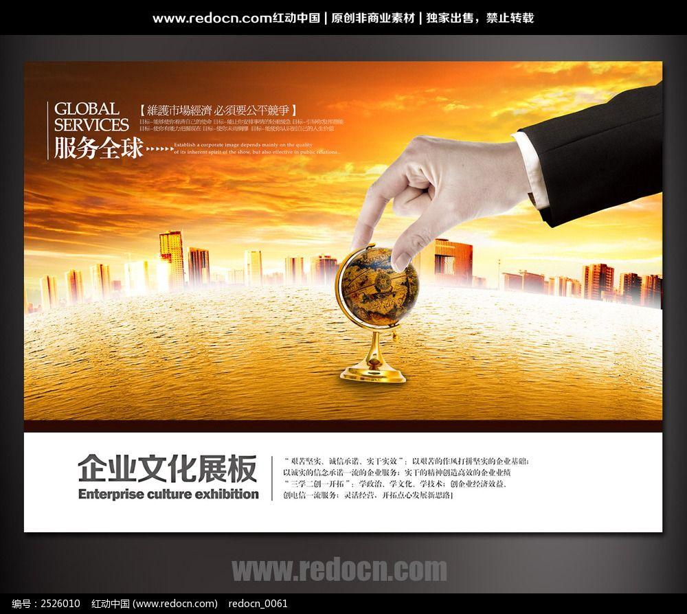 服务全球企业文化展板