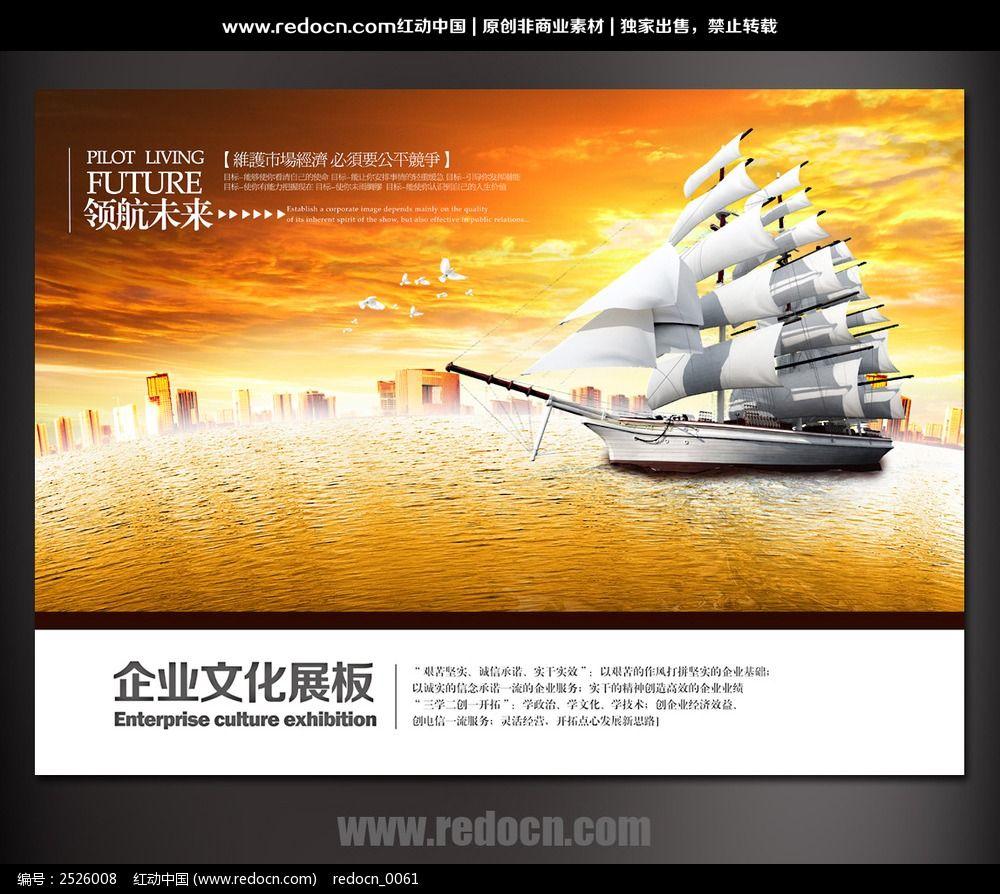 领航未来企业宣传展板