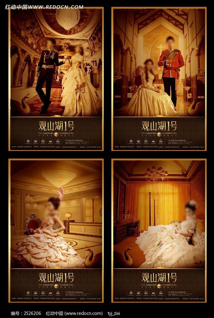 欧式房地产广告素材_海报设计/宣传单/广告牌图片