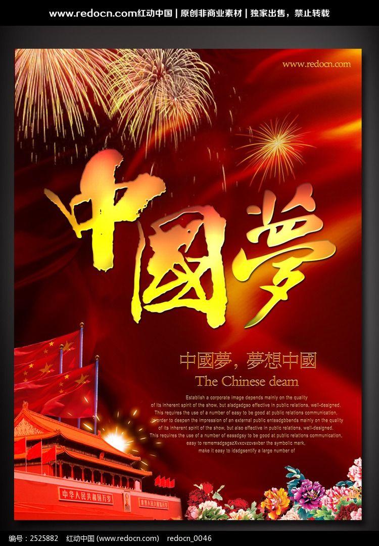 原创设计稿 海报设计/宣传单/广告牌 海报设计 中国梦主题海报设计图片