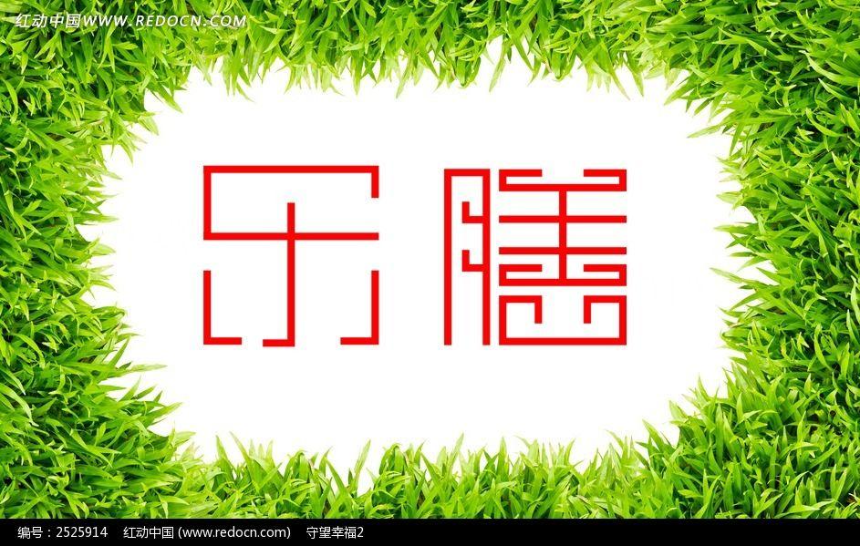 乐膳字体设计图片
