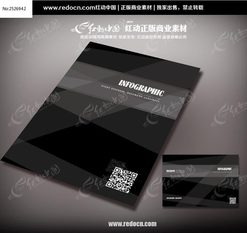 书籍封面 日记本封面 笔记本封面 商务封面 宣传手册封面设计 商业图片