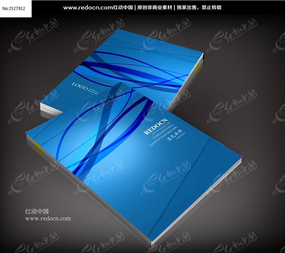 蓝色商务封面设计图片