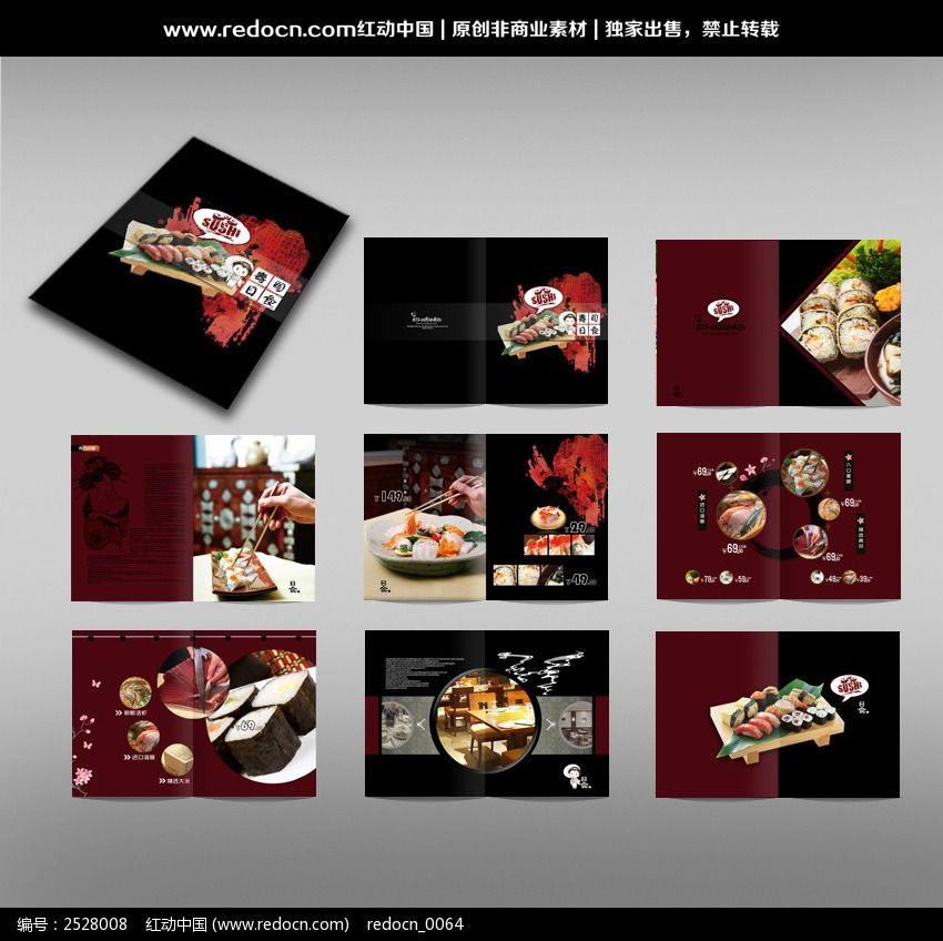 日本寿司促销画册