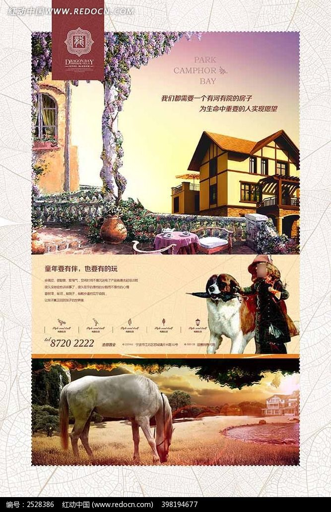 花园洋房别墅房地产广告设计psd下载