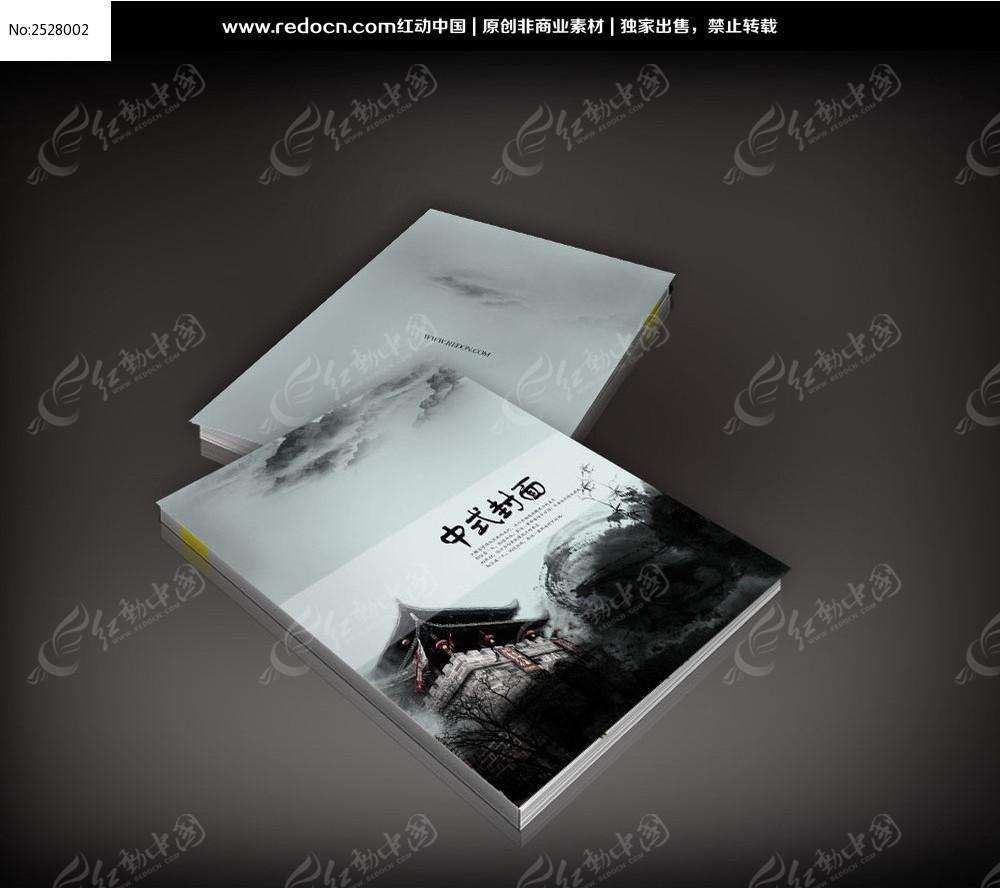 日记本手绘封面中国风