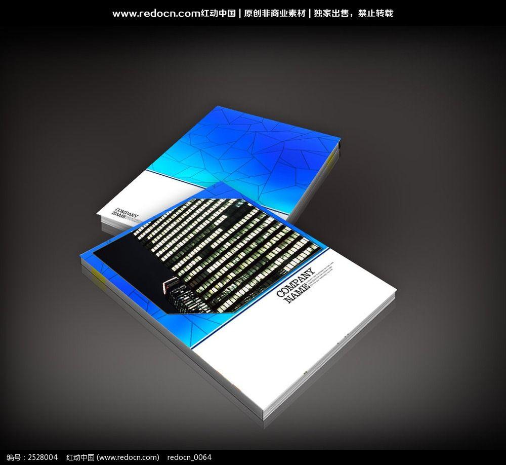商务封面 宣传手册封面设计 商业画册封面 封面模版 小册子封面 会议