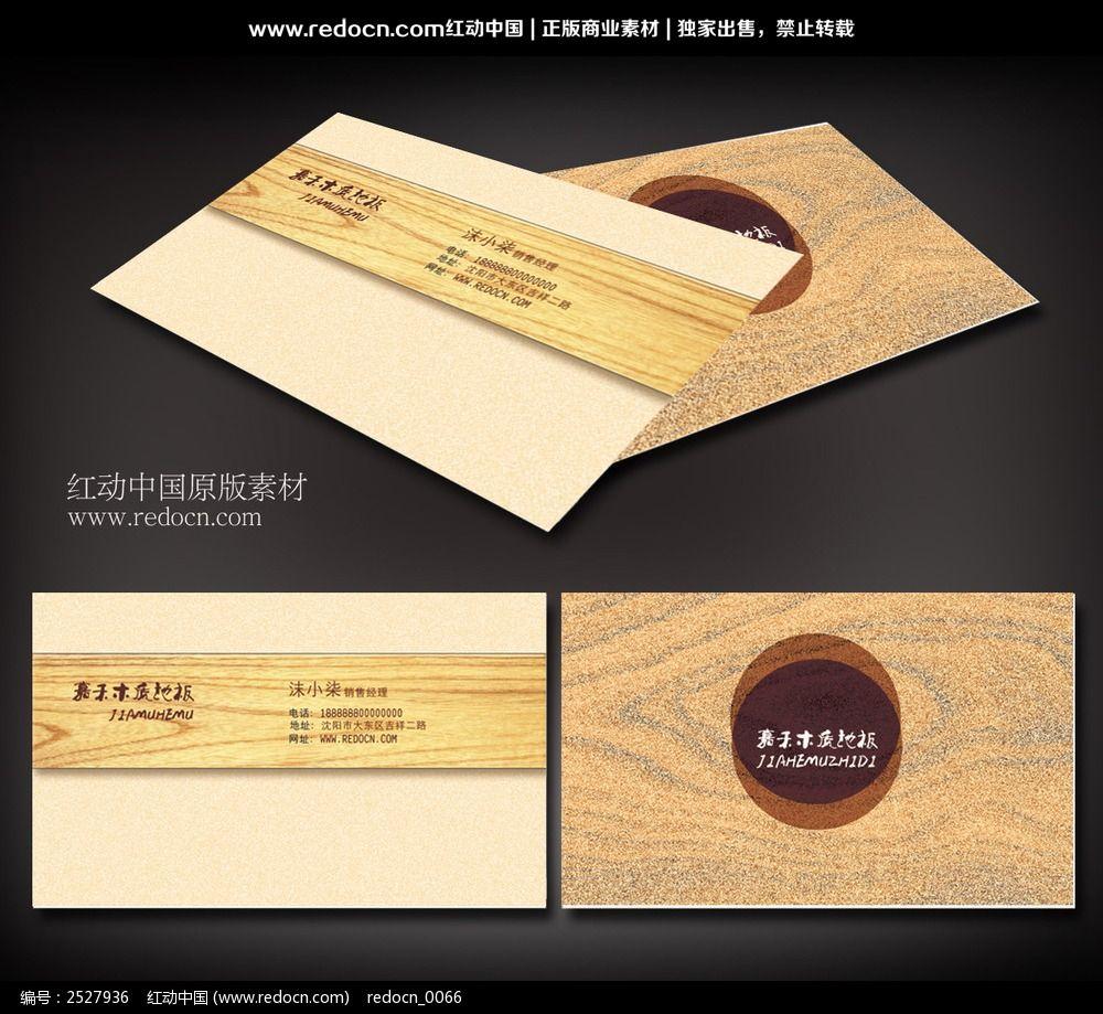 个人名片 科技名片 木质底纹名片 商业名片 商务名片 公司名片 企业