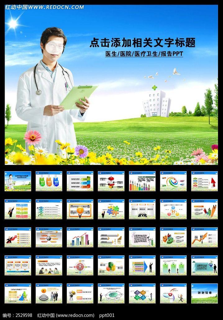 医院急救120医生护士医疗ppt设计模板下载 2529598