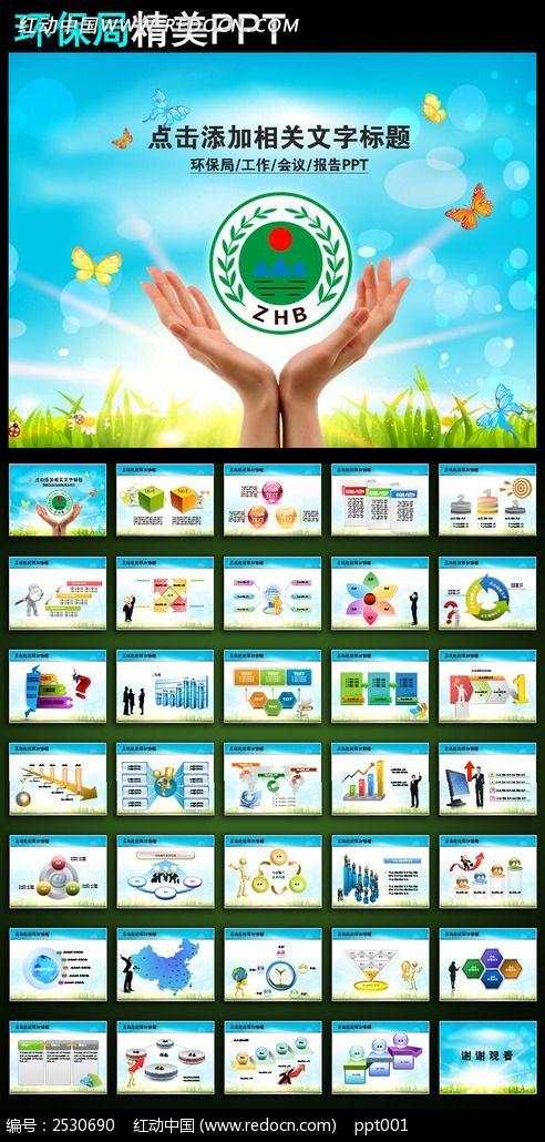 座谈 交流 环保局 可再生 PPT PPT模板 PPT图表 动态PPT 会议 报告
