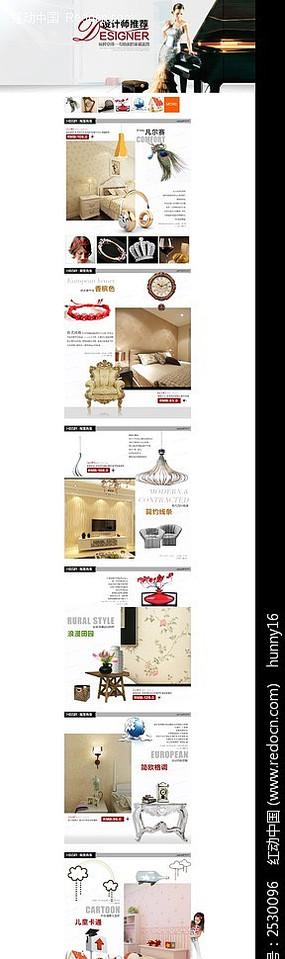时尚家具淘宝首页装修设计