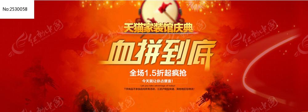 淘宝店铺首页活动banner