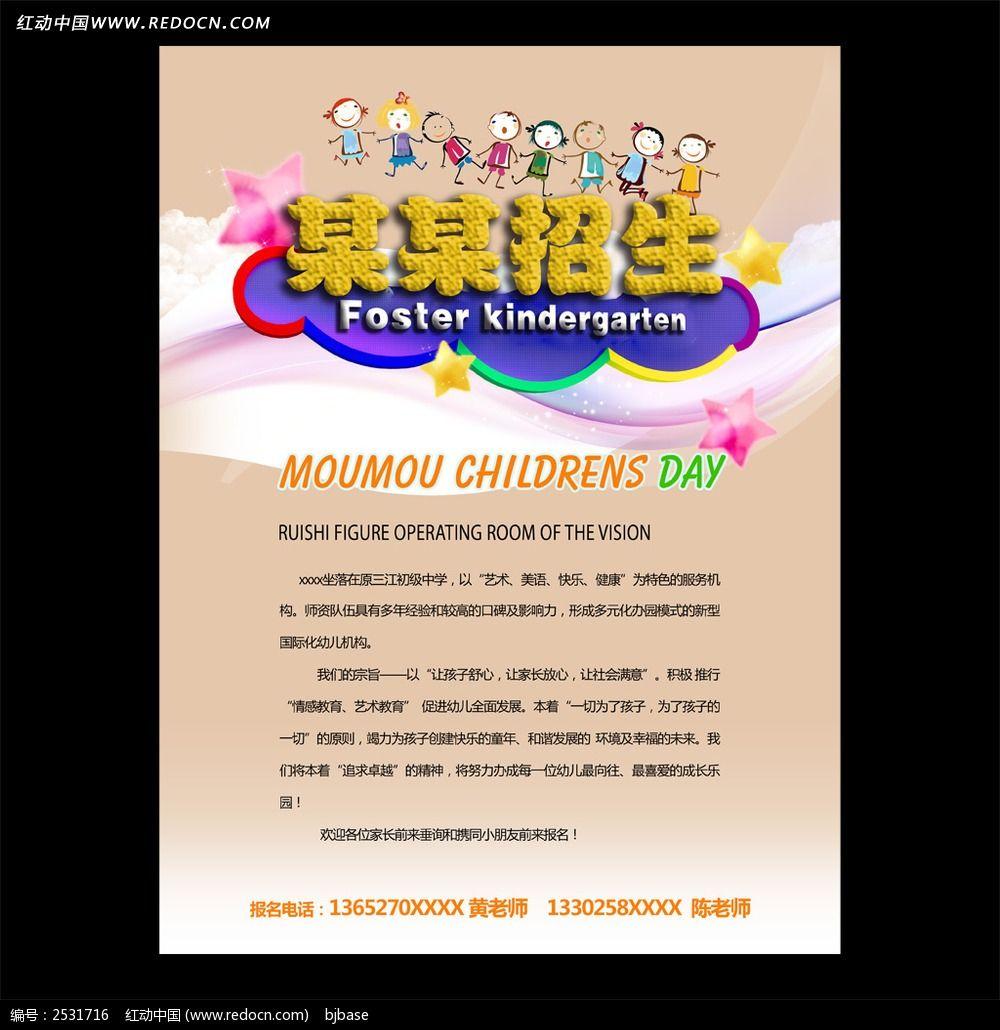 幼儿园创意招生海报psd设计下载