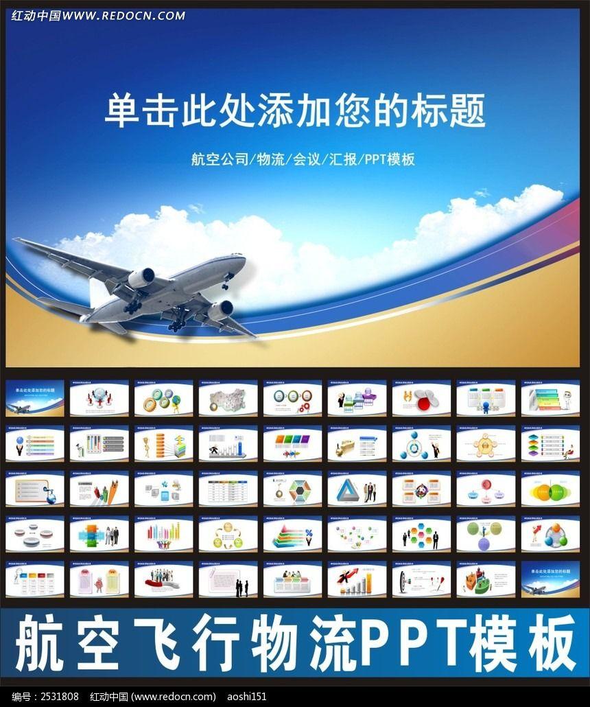 航空飞机汇报总结ppt_ppt模板/ppt背景图片图片素材