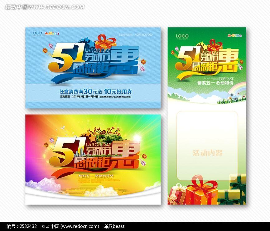 款 五一劳动节超市促销活动海报素材PSD设计稿下载