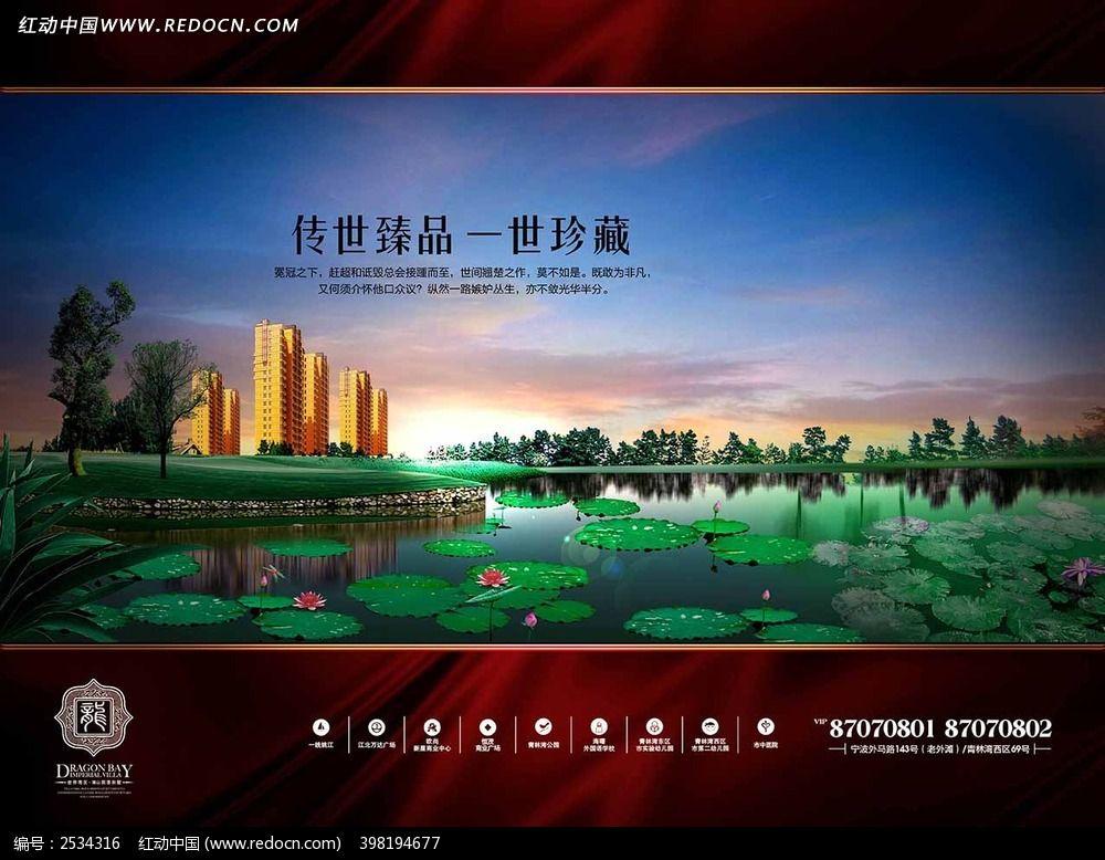 10款 高端房地产宣传广告设计psd下载图片