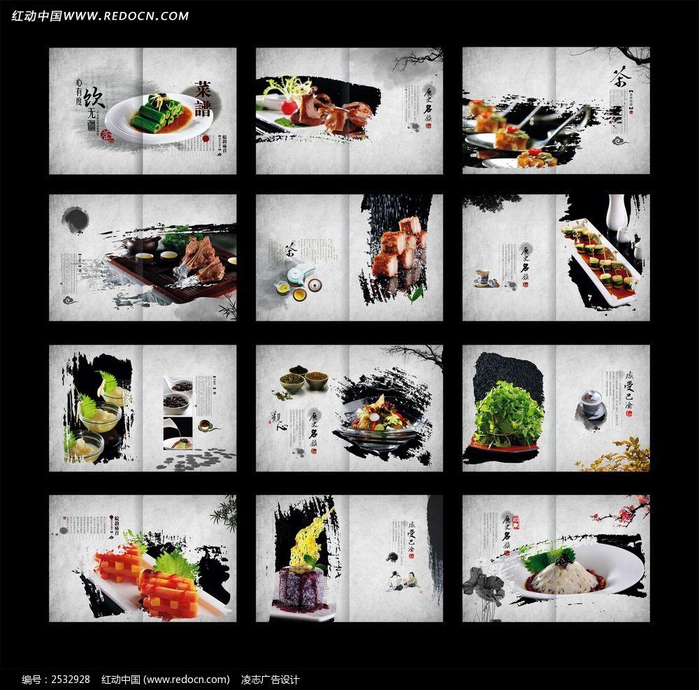 中国风菜谱画册图片