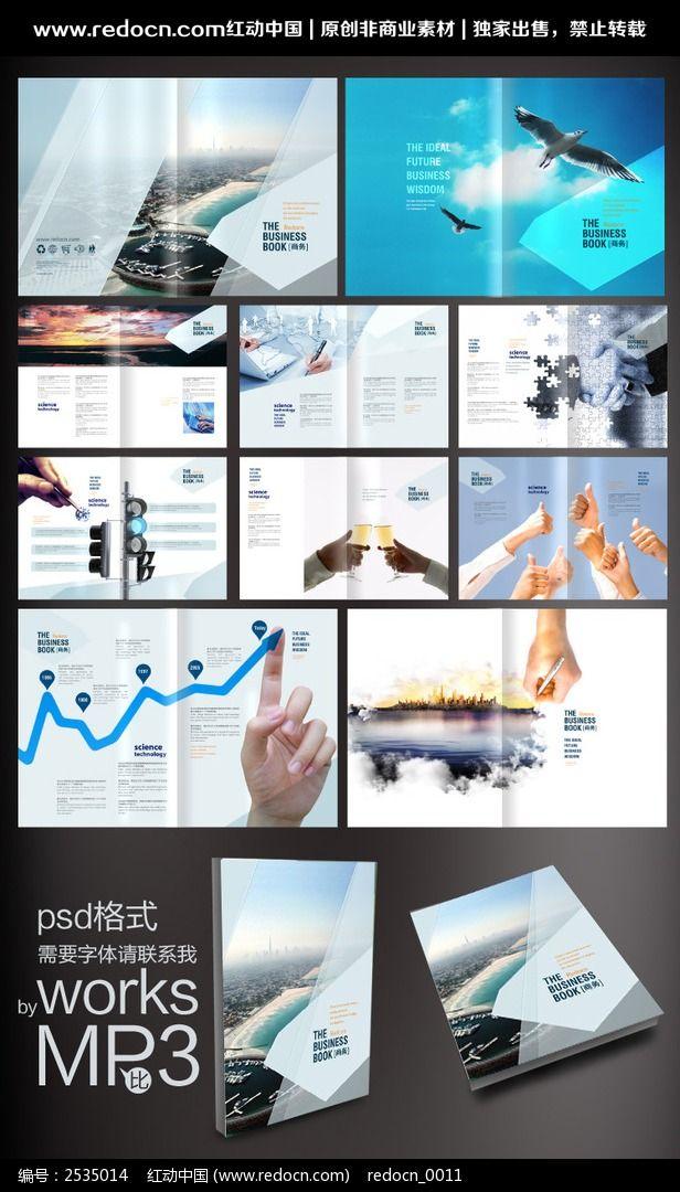 企业文化宣传册素材图片
