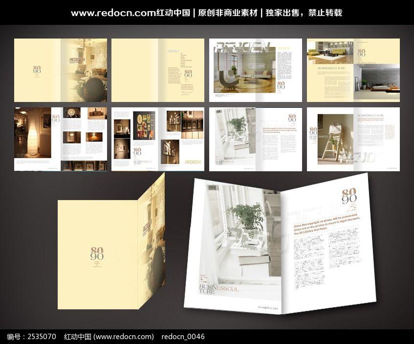 室内家居 家具杂志 画册设计 宣传画册 板式设计 画册封面 排版设计