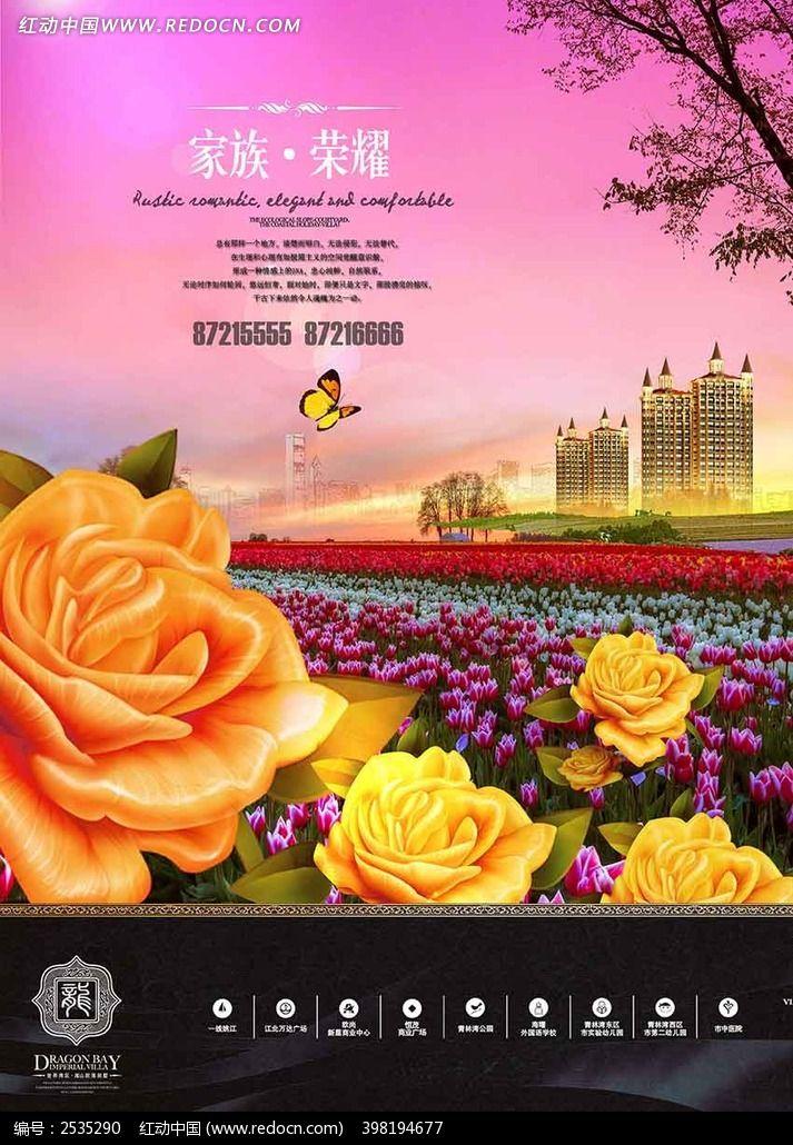 花团锦簇房地产广告设计