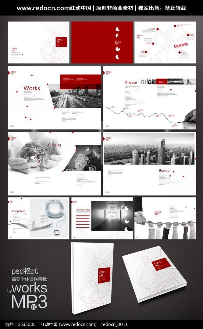 建筑设计公司宣传画册图片