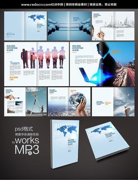 集团宣传画册素材 PSD